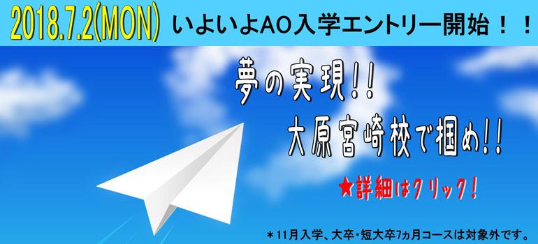 AO入学エントリー開始!!