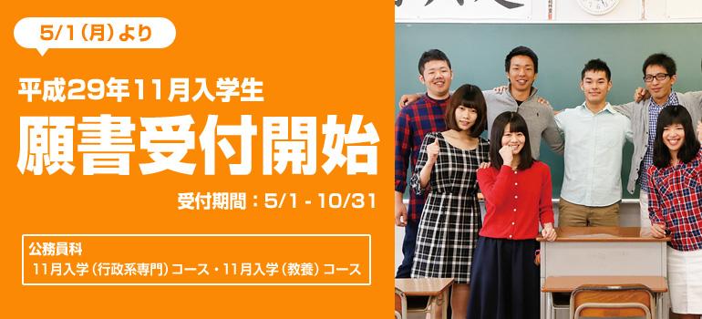 平成29年11月入学生願書受付開始