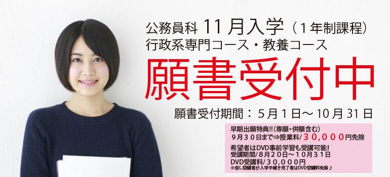 平成30年11月入学生願書受付開始