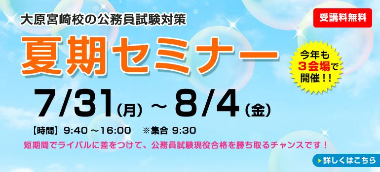 公務員夏期セミナーを開催します