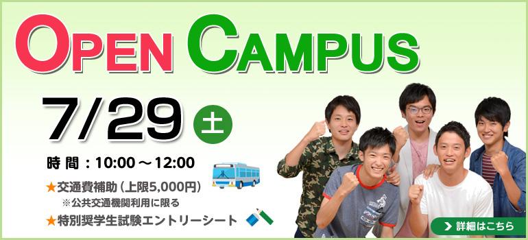 7月29日オープンキャンパスを開催します
