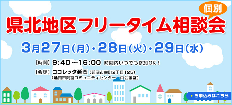 県北地区フリータイム個別相談会開催!