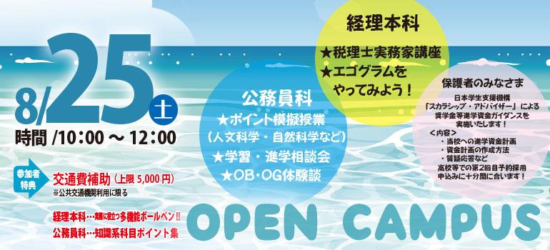 8月25日オープンキャンパスを開催します