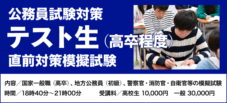 公務員試験対策テスト生(高卒程度)