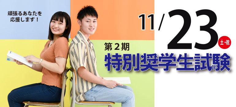 特別奨学生試験