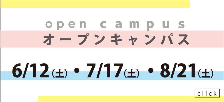 6~8月オープンキャンパス